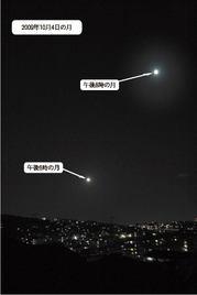 20091004_moon01_4